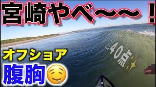 【朝イチ】やっぱり宮崎はサーフィン天国🏄♂️一度は来てみる価値大有りです🔥