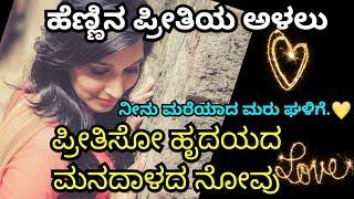 Preetiso Hrudayada manasina novu    Kannada love feeling song
