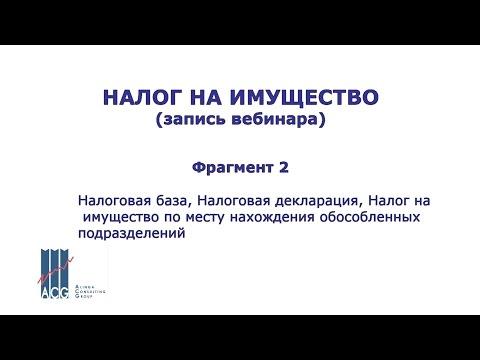 НИ02 Налог на имущество Ч2 Налоговая база
