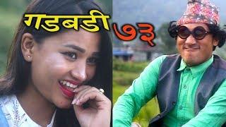 Nepali comedy Gadbadi 73 Latte Rajendra Nepali by Aama Agnikumari Media new