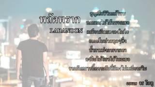 พลัดพราก LABANOON เพลงใหม่ [official Lyric]