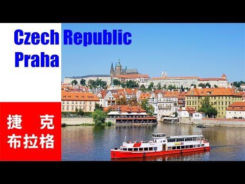 2017年東歐波希米亞奧地利捷克自駕行 (Day 07)捷克Czech Republic布拉格Praha-2