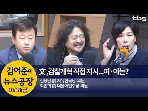 '문대통령 검찰개혁 직접 지시' 여·야는?(최민희,김용남)│김어준의 뉴스공장