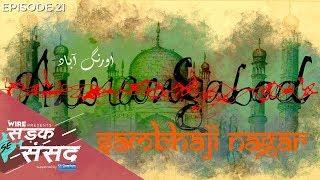 Aurangabad vs Sambhaji Nagar - Does Renaming Really Matter to People? #LokSabhaElections2019