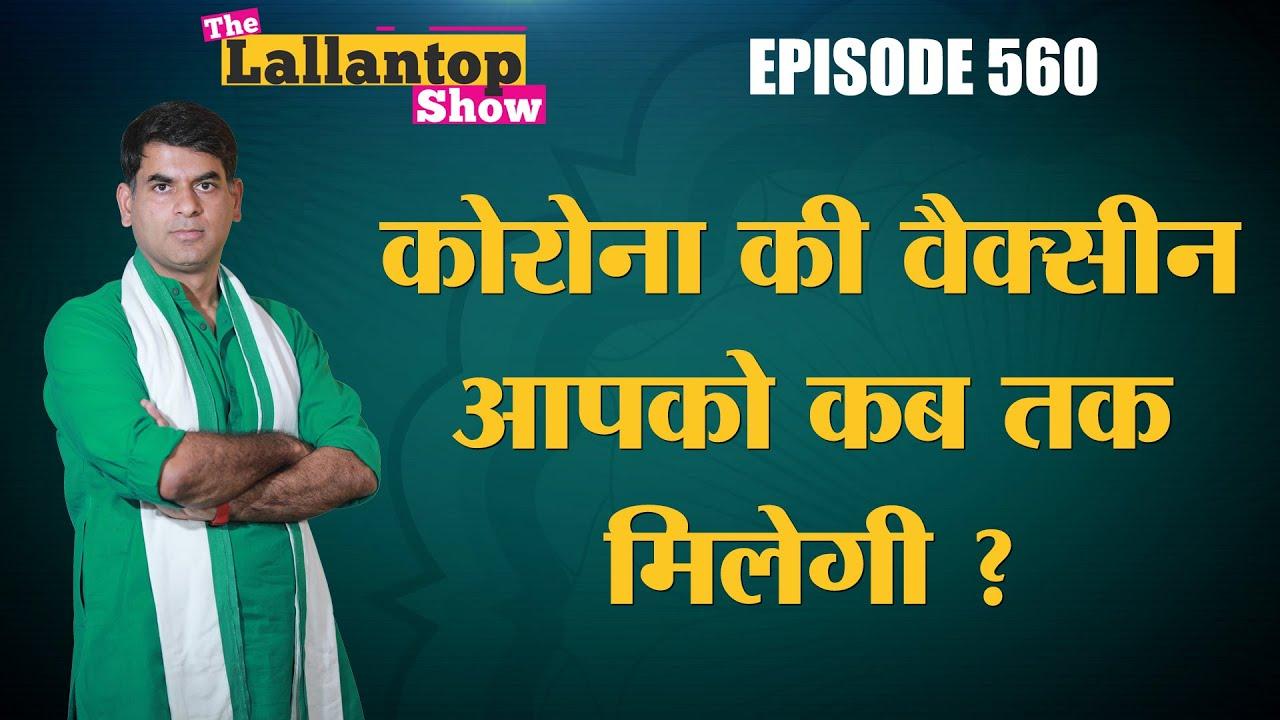 CORONA को लेकर भारत के लिए परेशान करने वाली खबर. Rhea Chakraborty arrest होंगी? India-China Tension