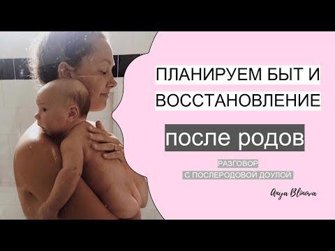 ЖИЗНЬ ПОСЛЕ РОДОВ   о чем позаботиться до родов