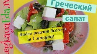 Салат греческий классический простой и очень вкусный