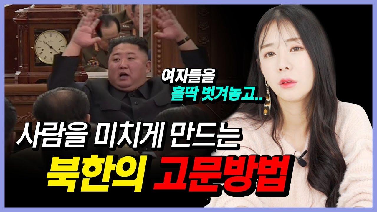 사람을 실제로 미치게 만든다는 북한의 고문방법
