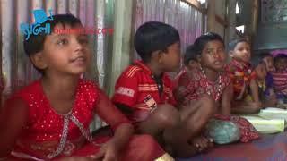 কুড়িগ্রামে ৬৮ বছর পরে শিক্ষা প্রতিষ্ঠান