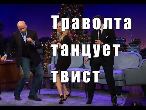 Джон Траволта показывает танец из Криминального чтива
