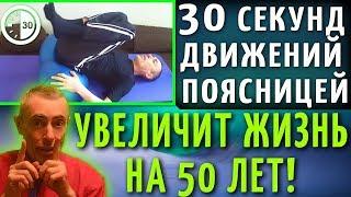 30 СЕКУНД ДВИЖЕНИЙ ПОЯСНИЦЕЙ УВЕЛИЧИТ ЖИЗНЬ НА 50 ЛЕТ! Поясничный остеохондроз накачать пресс, ф 140