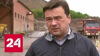Губернатор Подмосковья рассказал, когда ликвидируют свалку в Балашихе