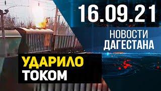 Новости Дагестана за 16 сентября 2021 года