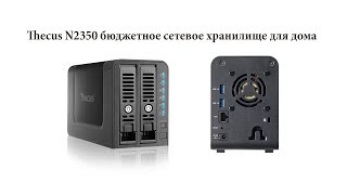 nAS сервер Thecus N4560