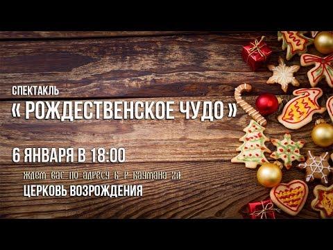 Спектакль «Рождественское чудо» 6 января