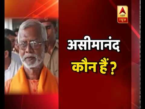 Who is Aseemanand?