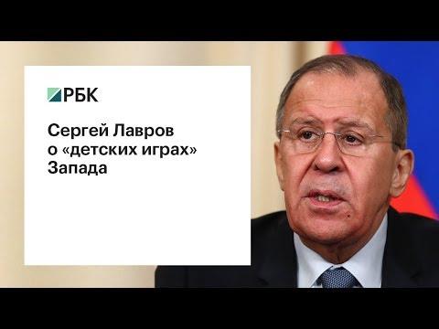 Сергей Лавров о «детских играх» Запада