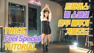 [튜토리얼] TWICE (트와이스) - Feel Special (필 스페셜) 커버댄스 안무 배우기 거울모드 (Mirrored)