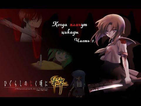 Обзор серии Higurashi No Naku Koro Ni (Когда плачут цикады). Часть I