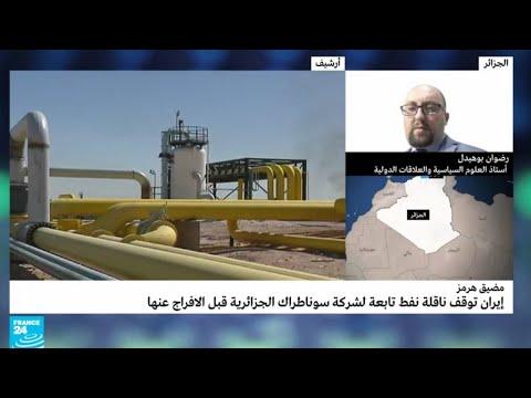 ما الذي حصل لناقلة النفط الجزائرية -مصدر- في مضيق هرمز؟  - نشر قبل 3 ساعة