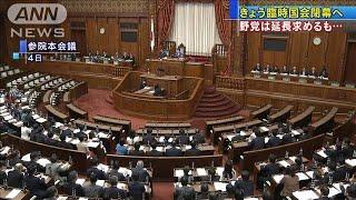 きょう臨時国会閉幕へ 野党は延長求めるも・・・(19/12/09)