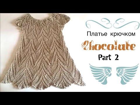как связать платье крючком видео уроки » Петля - вязание