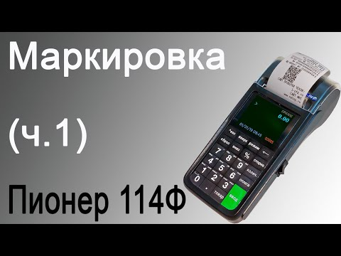 Маркировка в Пионер-114Ф (часть 1).