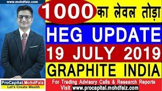 1000 का लेवल तोड़ा | HEG SHARE PRICE NEWS | GRAPHITE INDIA SHARE PRICE  NEWS | UPDATE 19 जुलाई