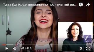 Таня Starikova - неприлично позитивный видеоблогер. Выпуск 28