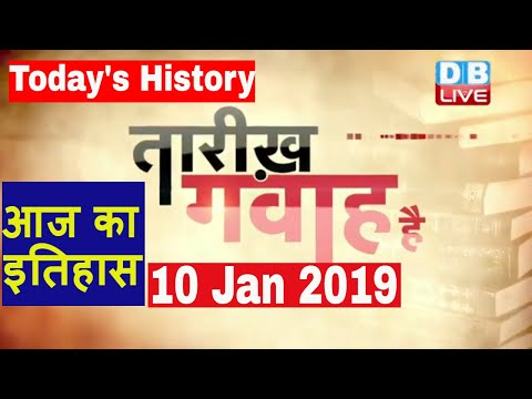 10 Jan 2019 | आज का इतिहास | Today History | Tareekh Gawah Hai | Current Affairs In Hindi | #DBLIVE