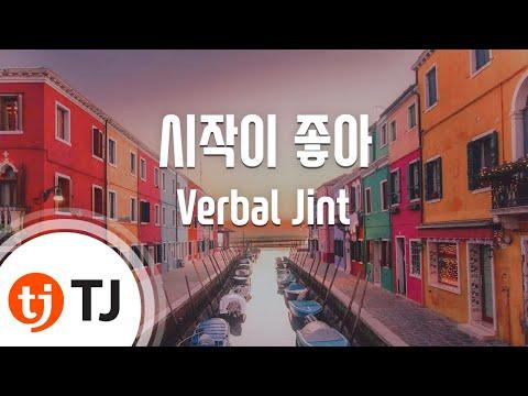 [TJ노래방] 시작이 좋아 - Verbal Jint(Feat.강민희) (Good Start - Verbal Jint0) / TJ Karaoke
