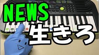 『ゼロ 一獲千金ゲーム』主題歌、NEWSの【生きろ】が簡単ドレミ表示で誰...