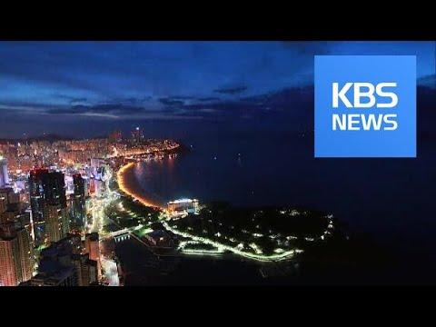 [뉴스광장 영상] 부산, 살아있네 / KBS뉴스(News)