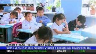 Посёлку Жанаконыс нужна новая школа