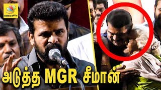 Ameer Proud Speech about Seeman & his Strength | Latest Politics