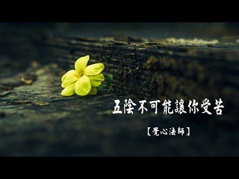 雜阿含46經-(2)五陰根本不可能讓你受苦【覺心法師】