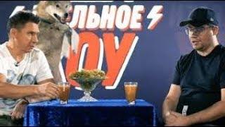 Гарик Харламов, Тимур Батрутдинов Кокорин  Мамаев перед дракой резиденты Камеди клаб
