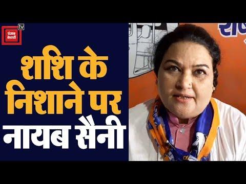 BSP-LSP प्रत्याशी शशि के निशाने पर Nayab Saini, बताया बाहरी उम्मीदवार