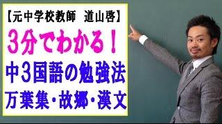 中3国語の勉強法続き→http://tyugaku.net/gakunen/tyu3-kokugo.html 【...