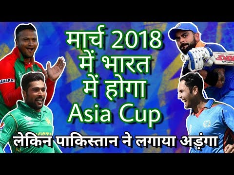 Asia Cup 2018 - India To Host The Tournament In March,Pakistan Team Might Not Participate