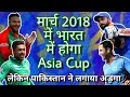 khulnawap.com - Asia Cup 2018 - India To Host The Tournament In March,Pakistan Team Might Not Participate