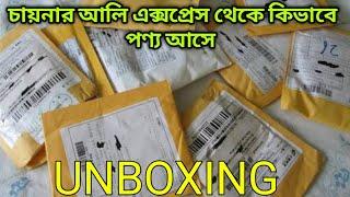 Aliexpress product unboxing Bangla