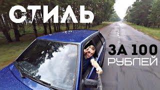 видео Спойлер на ВАЗ 2109