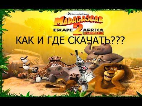 Как и где скачать игру Мадагаскар 2???