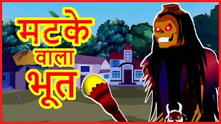 मटके वाला भूत | Hindi Cartoon Kahani Video Story for Children | हिन्दी कार्टून