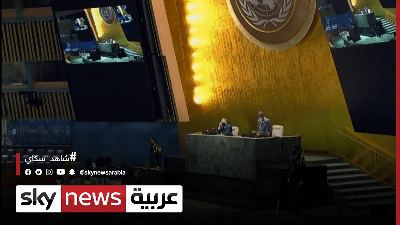 المناخ والطاقة على طاولة الجمعية العامة للأمم المتحدة  - 20:56-2021 / 9 / 24