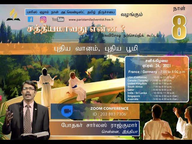 சத்தியமாவது என்ன ? DAY 8 - Tamil Sermon By Pastor Charles Rajkumar