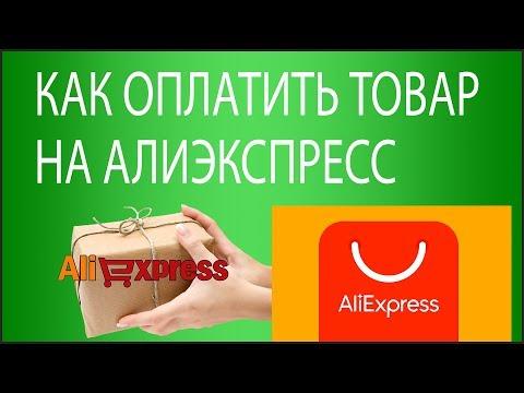 Как оплатить товар на Алиэкспресс?