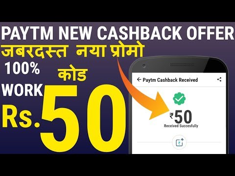 Paytm Offer - Paytm Give You Free 50 Rupees Cashback || Payt