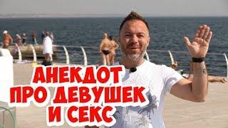 Свежие анекдоты из Одессы! Анекдот про девушек и секс!
